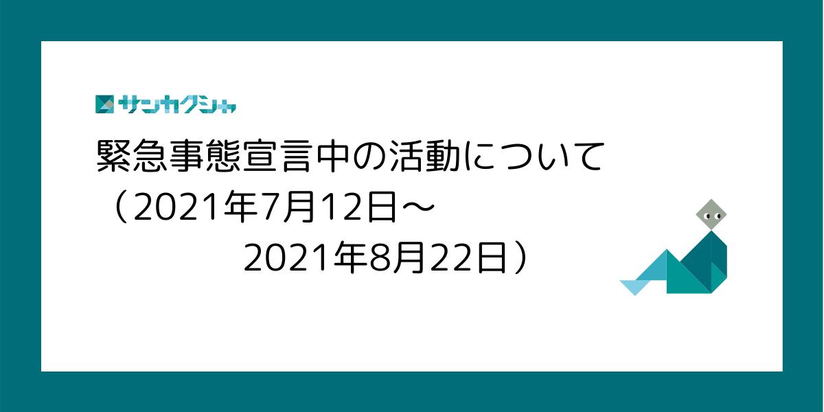 緊急事態宣言中の活動について(2021年7月12日~2021年8月22日)