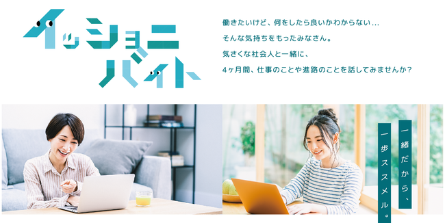 【プレスリリース】中高生・若者の孤立を防ぐ居場所を、文京区千石で10月1日移転オープン